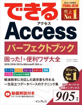 できるAccess パーフェクトブック 困った!&便利ワザ大全 2019/2016/2013&Microsoft 365対応