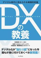 DXの教養 デジタル時代に求められる実践的知識