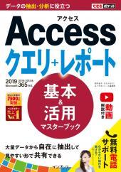 「Access」のできるポケットシリーズを2冊同時発売