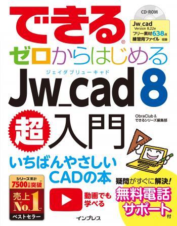 できるゼロからはじめるJw_cad 8超入門