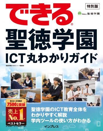 できる聖徳学園 ICT丸わかりガイド
