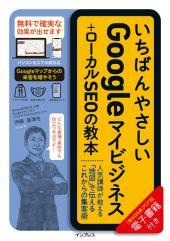 いちばんやさしいGoogleマイビジネス+ローカルSEOの教本