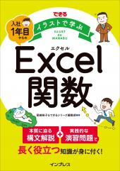 できる イラストで学ぶ 入社1年目からのExcel関数