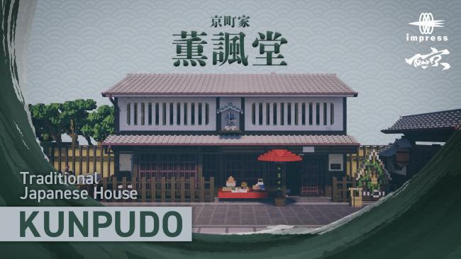 Minecraft マーケットプレイスに、京都の伝統的家屋を細部まで再現した 『京町家「薫諷堂」』を出品