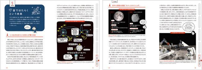 夏休み特別企画『人類がもっと遠い宇宙へ行くためのロケット入門』各章週替り無料公開