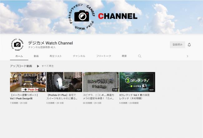 写真系YouTubeチャンネル「デジカメWatch Channel」を 2021年8月30日にオープン