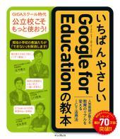 いちばんやさしいGoogle for Educationの教本