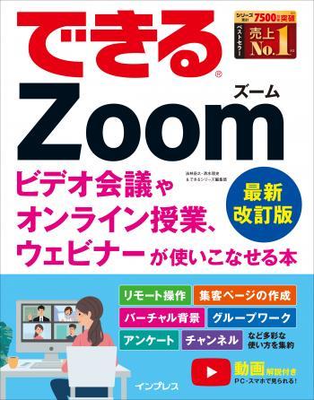 できるZoom ビデオ会議やオンライン授業、 ウェビナーが使いこなせる本 最新改訂版