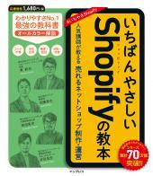 いちばんやさしいShopifyの教本