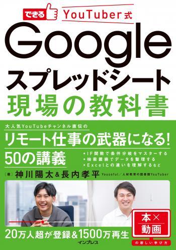 できるYouTuber式 Googleスプレッドシート 現場の教科書